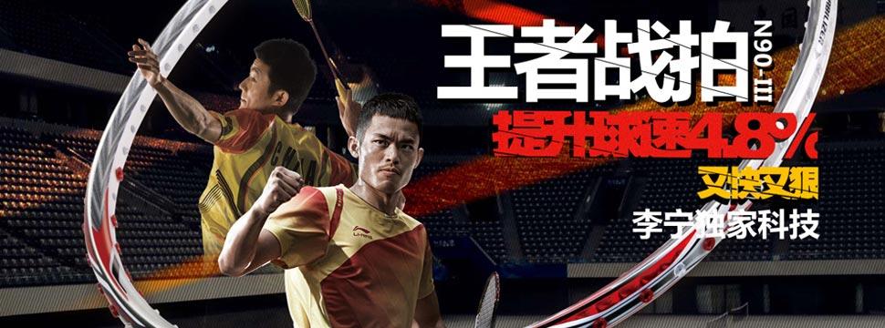李宁/Lining N50三代 羽毛球拍