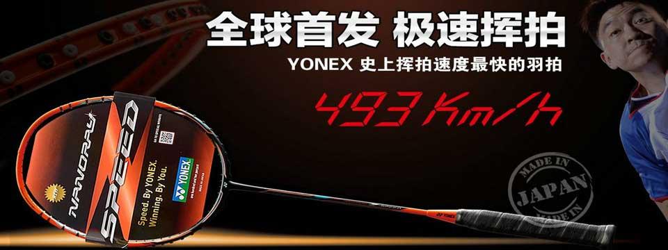 YONEX NR-ZSP 羽毛球拍